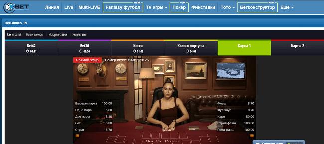 Бет казино играть