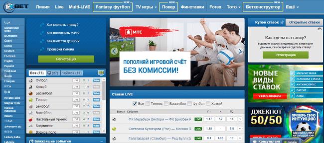 1 хбет букмекерская контора официальный сайт вход на