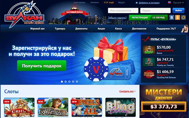 Рублей за регистрацию в казино Вулкан ( )