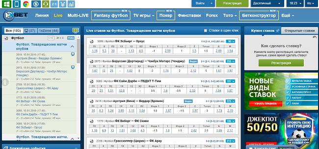 Букмекерская контора 1хбет ставки на спорт вход