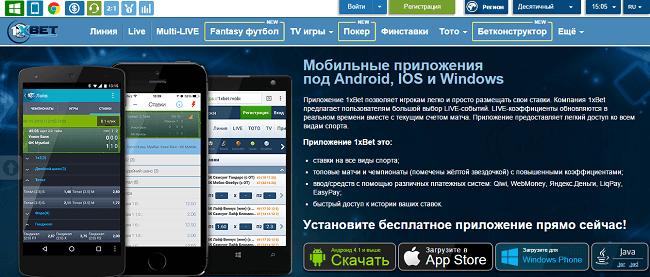 1хбет букмекерская контора мобильная версия зеркало