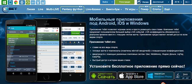 Вход в 1xbet мобильная версия