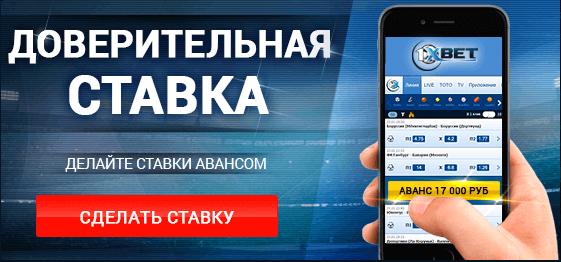 БК Фонбет - ставки на спорт на сайте букмекерской конторы