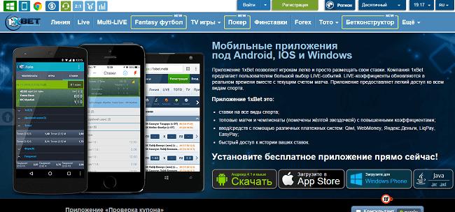 1хбет скачать приложение бесплатно