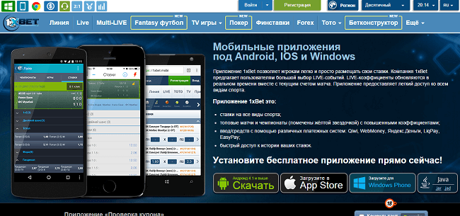мобильная 1xbet ru