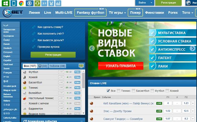 1xbet ru  Букмекерская контора 1XBet
