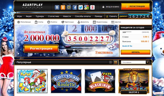 Игровые автоматы 2000 года играть бесплатно