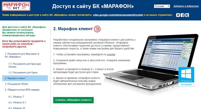 БК марафон  как зайти на сайт