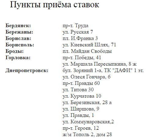 Ставки на спорт днепропетровск ставки в букмекерской конторе марафон