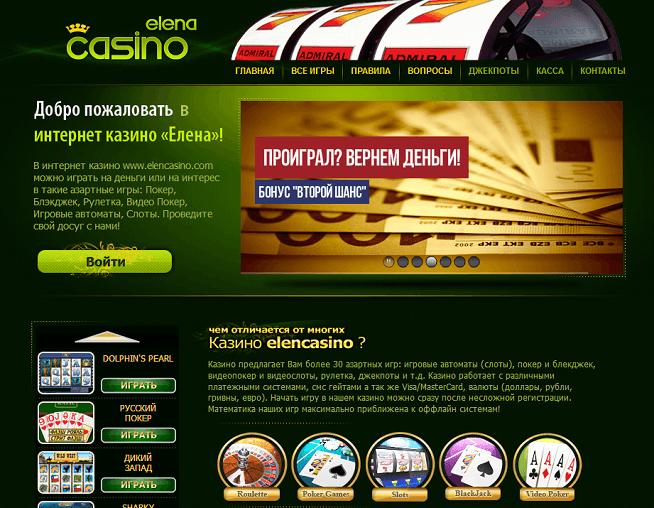 казино елена бесплатно