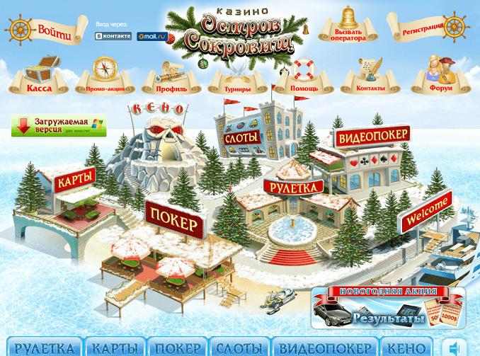 Azart play casino com - русский остров казино
