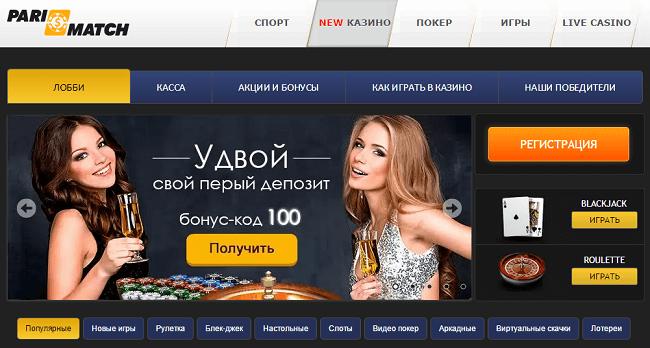 Фрибет на 1000 рублей за регистрацию в «Париматч»