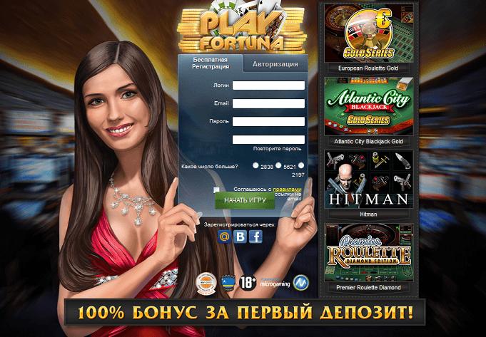 Прогрессивное онлайн казино Плей Фортуна для честной и перспективной игры