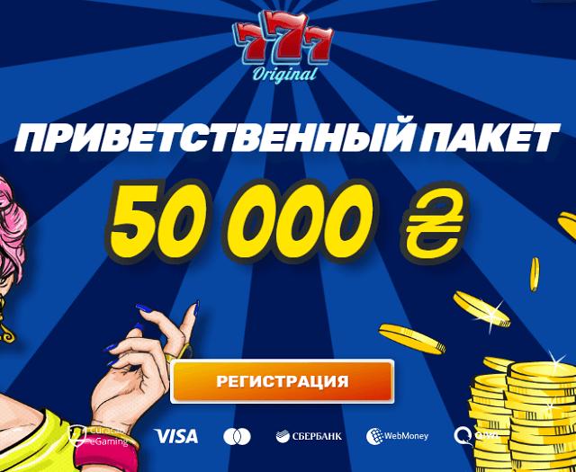 Вулкан казино украина регистрация игра в игровые автоматы просто бесплатно без денег