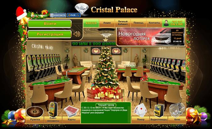 Отзывы О Cristal Palace Казино