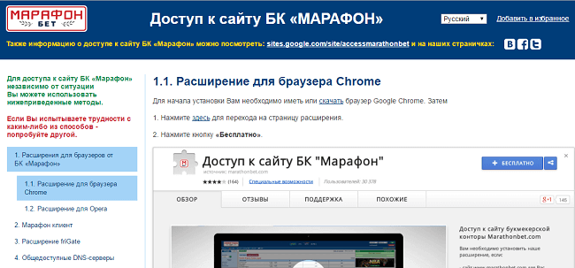 БК Марафон заблокирован как войти