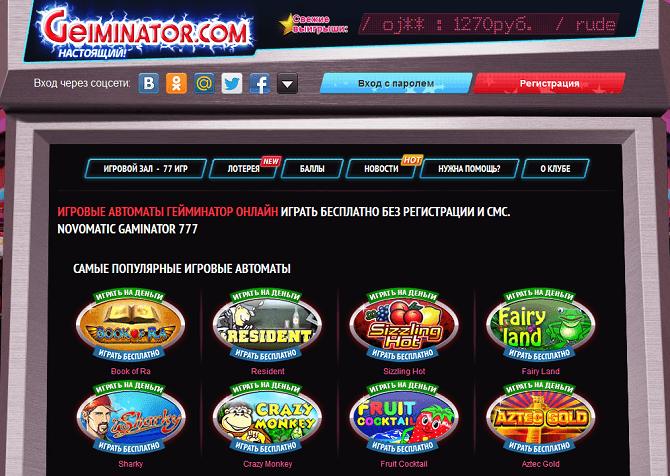 Игровые автоматы гаминатор - играть бесплатно в