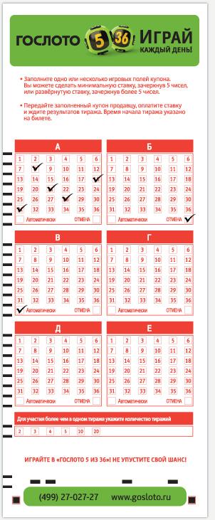 Гослото 5 из 36 архив тиражей лотереи проверить билет по номеру