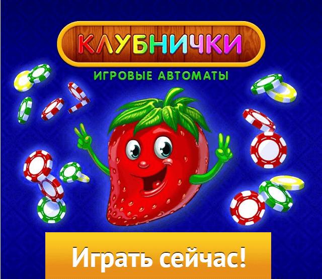 Казино игровые автоматы клубника смотреть фильмы онлайн про игры казино
