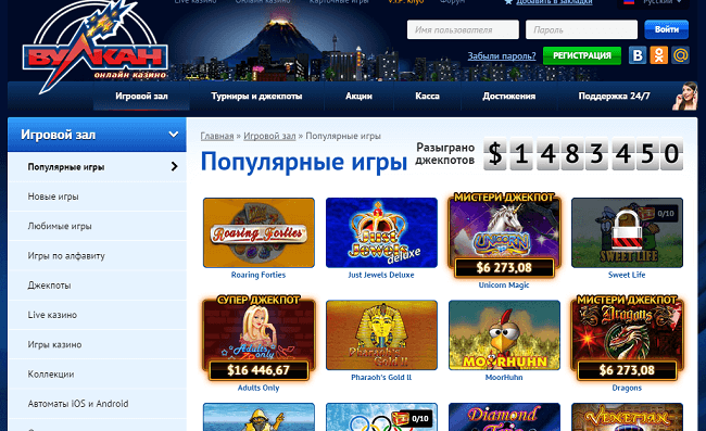 casino vulcan com москва