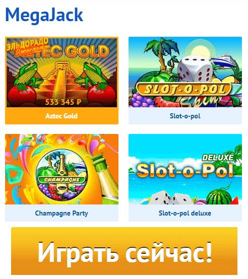 Игровые автоматы мега джек скачать на компьютер игровые автоматы бесплатно 3 д