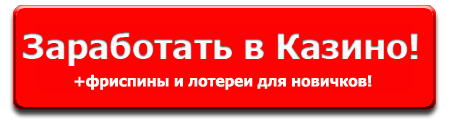 Лучшее Русское Интернет Казино