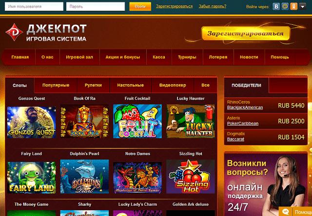 джекпот отзывы казино онлайн