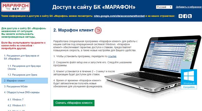 Марафон не открывается сайт  как попасть на сайт
