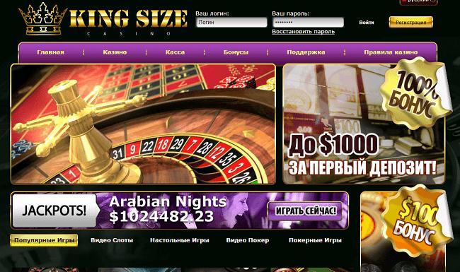 kingsize casino