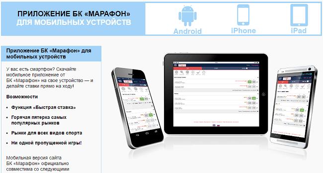 Мобильная версия сайта Марафон