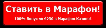 Марафон букмекерская контора альтернативный адрес 2018