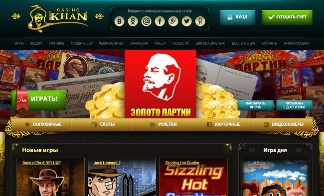 Бонус казино хан подскажите честное онлайн казино