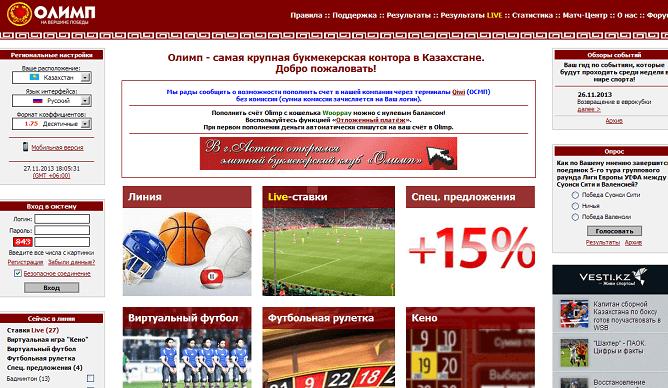 Olimpkz com букмекерская контора [PUNIQRANDLINE-(au-dating-names.txt) 39