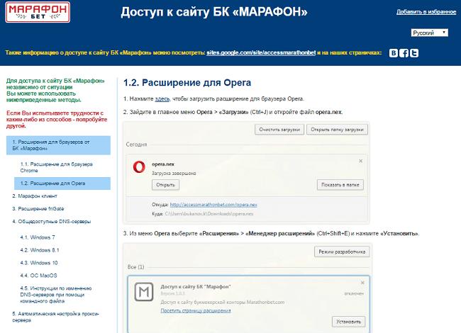 Марафонбет букмекерская контора альтернативный сайт