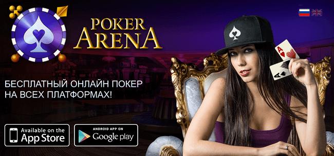 покер арена для компьютера - фото 5