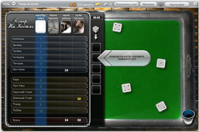 покер кости играть онлайн - фото 4
