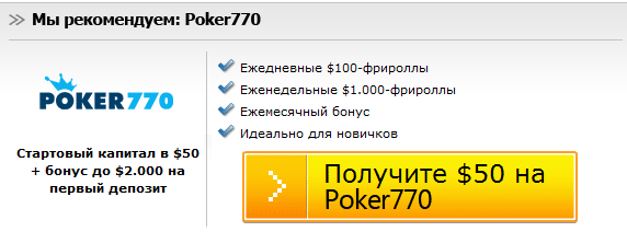 Casino Sunday Freeroll Пароль