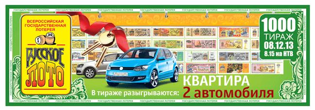 Проверить билет Русское лото тираж 1193