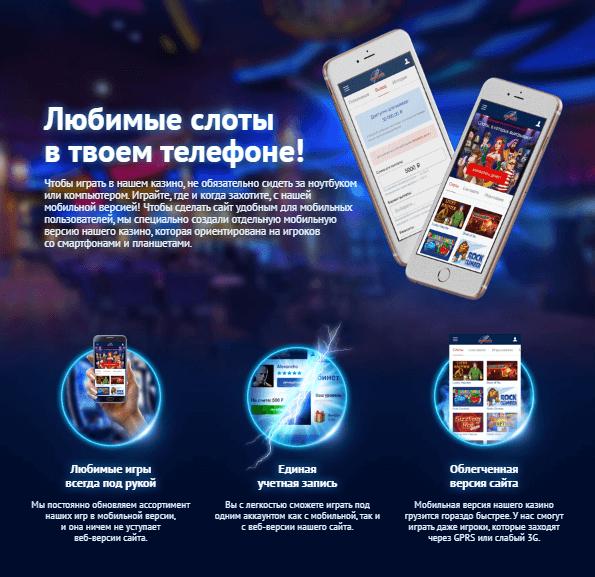 игровые автоматы вулкан на айфон