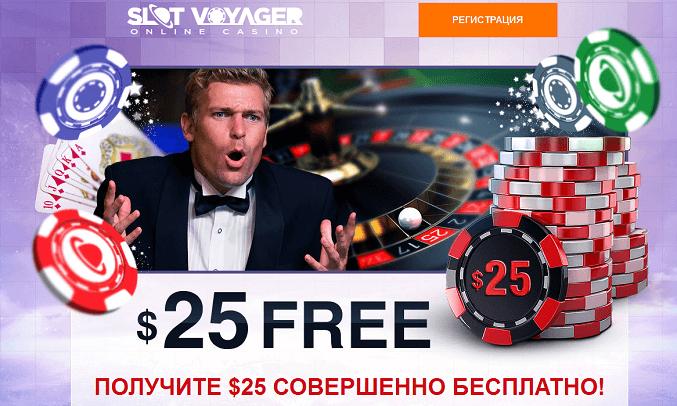 Отзывы slot voyager казино джой казино игровые автоматы играть бесплатно онлайн без регистрации