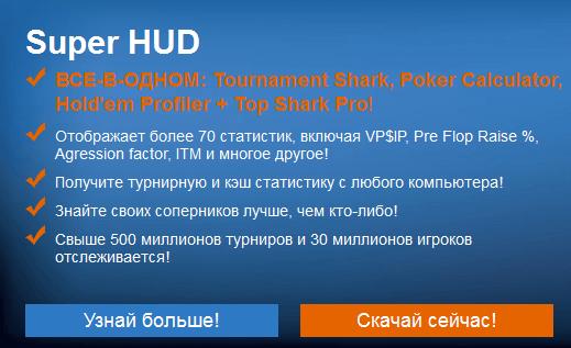 https://www.bonus-poker.pro/img/super-hud.png