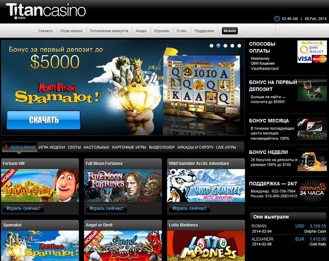 Официальный код бонуса Titan Casino — ЭКСТРА $25 за