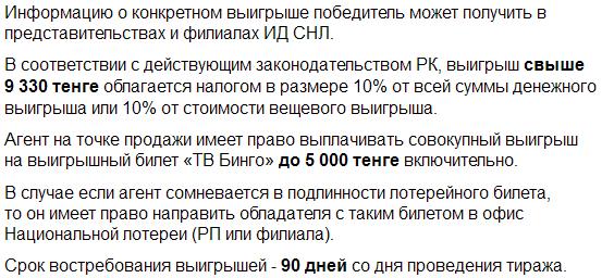 330 тираж лотереи бинго:
