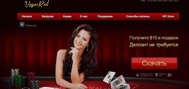Бездепозитный бонус в Vegas Red казино