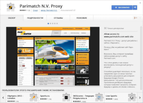 Вход в Париматч через Parimatch Proxy