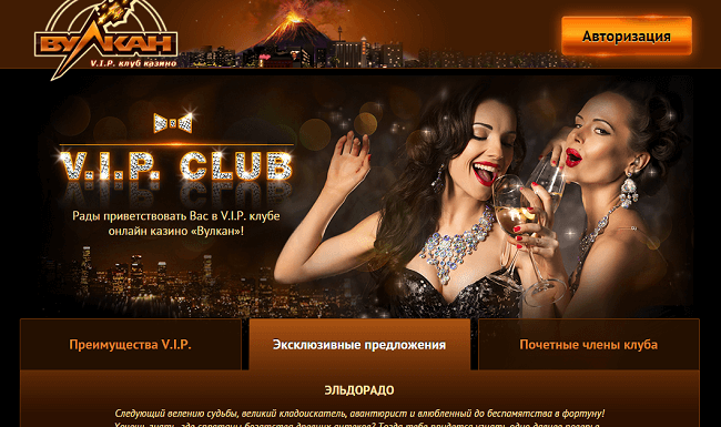 игровой клуб вулкан vip