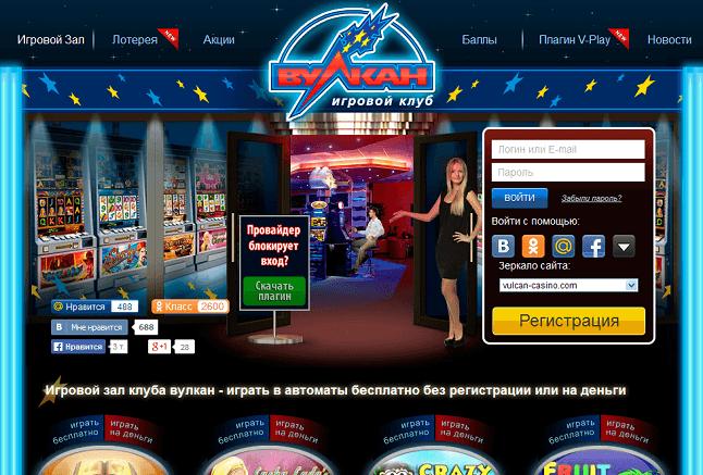 Вулкан игровые автомаы на деньги