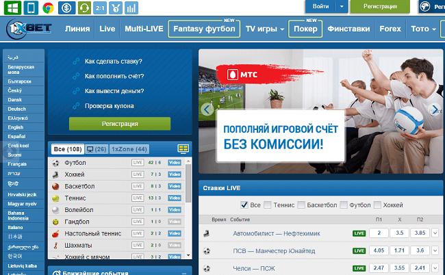 Официальное Зеркало Сайта 1xbet.com