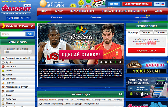 Favtoto com ua ставки на спорт турецкие прогнозы на спорт